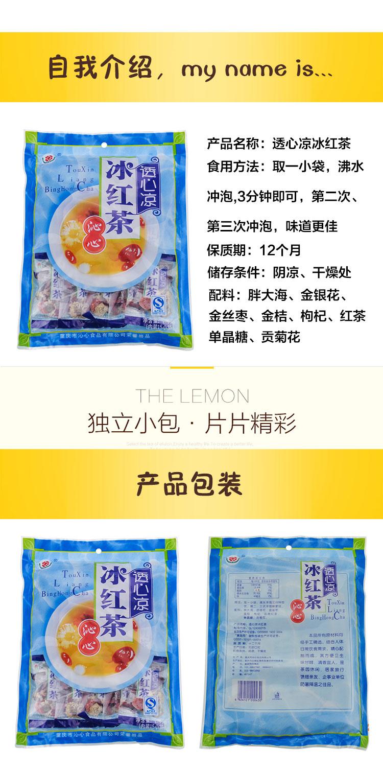 重庆巴南特产沁星冰红茶袋装冲泡花茶270g