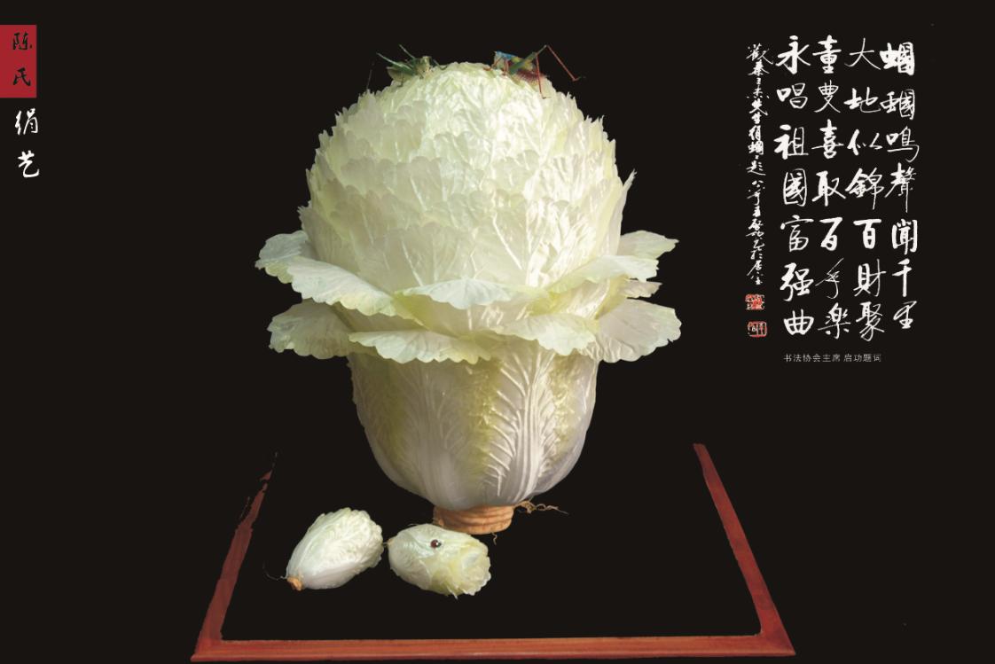 蝈蝈白菜 艺术工艺品展示 收藏品