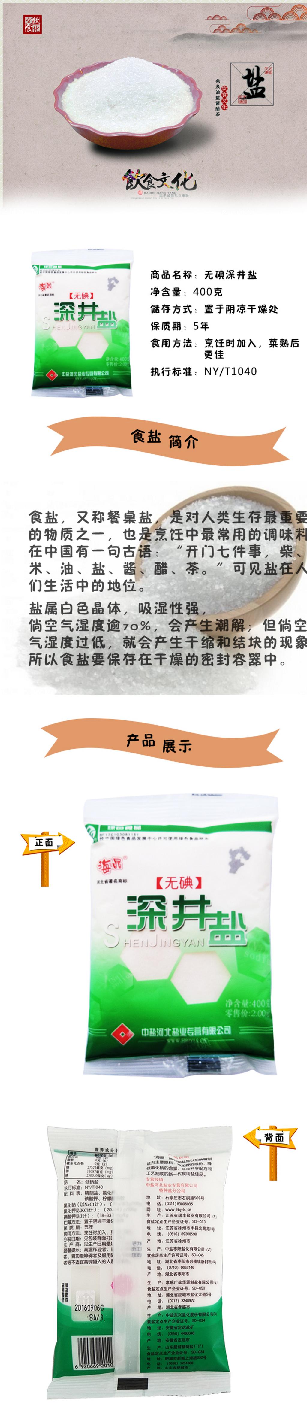 河北海晶 加碘深井盐 食用盐 400g/袋 包邮 厨房调味品 盐