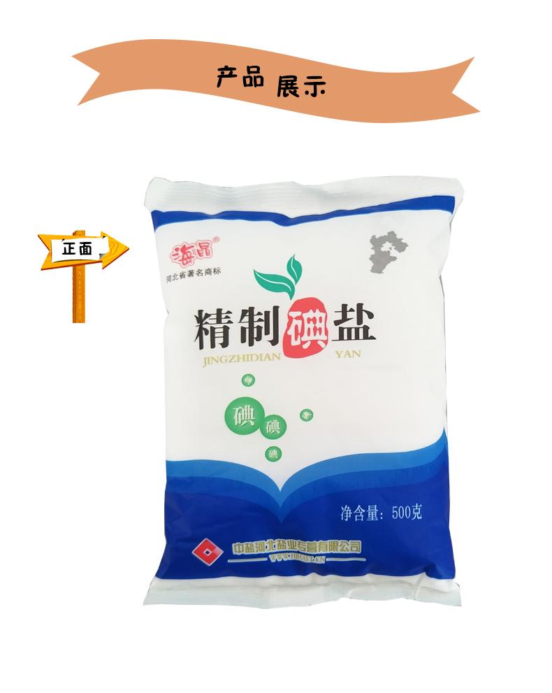 河北海晶精致碘盐500 /strong>g/袋 买3袋送一袋 40袋/箱 包邮