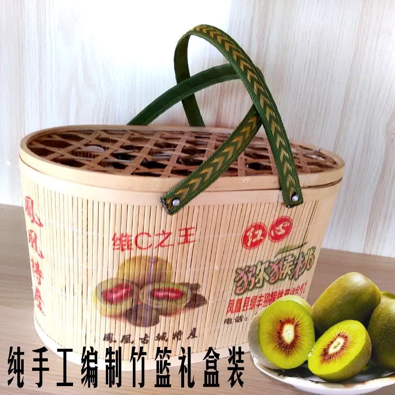 湖南凤凰红心猕猴桃 新鲜直达 手工编制竹篮礼盒包装